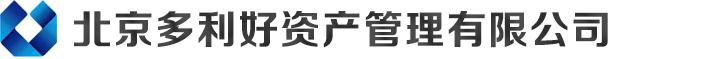 北京收账公司,北京债务公司,北京催债公司